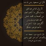 فوائد علمية من كلام الشيخ عبيد