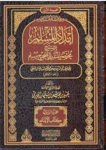 إمداد المسلم بشرح مختصر المنذري لصحيح مسلم