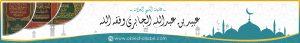 الموقع الرسمي لفضيلة الشيخ عبيد بن عبد الله الجابري وفقه الله