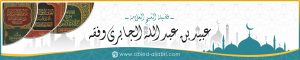 الموقع الرسمي للشيخ عبيد الجابري وفقه الله