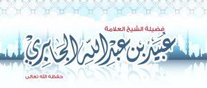 الموقع الرسمي للشيخ عبيد الجابري