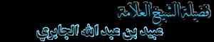 الشيخ العلامة عبيد الجابري